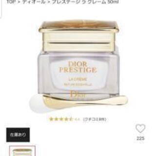 定価40700円*Diorプレステージ