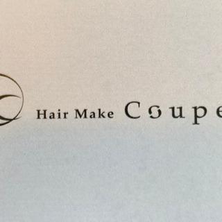 美容師、ケアリスト、アイリスト 3名募集