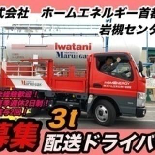 【ミドル・40代・50代活躍中】さいたま市岩槻区/3tドライバー...