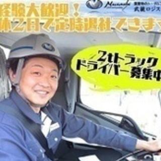 【未経験者歓迎】小型2tトラックドライバー/正社員/大田区/未経...