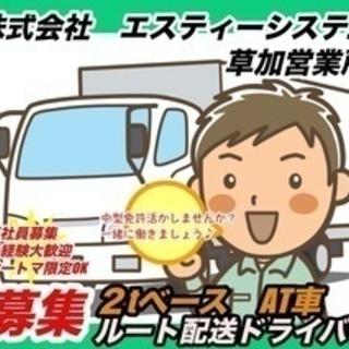 【ミドル・40代・50代活躍中】草加市2tベースオートマ車配送ド...