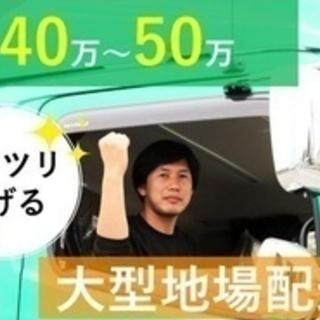 【未経験者歓迎】大型トラックドライバー 地場配送(九州管内) 福...