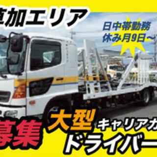 【ミドル・40代・50代活躍中】草加市/大型ドライバー募集/正社...