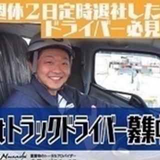 【未経験者歓迎】大型7tトラックドライバー/正社員/大田区/未経...