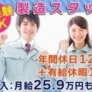 【未経験者歓迎】製造補助スタッフ/未経験OK/年間休日12…