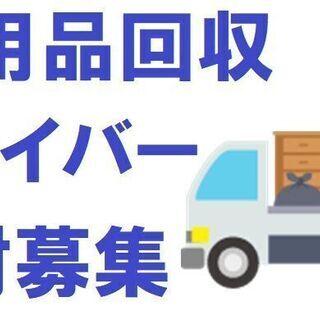 【最高トップ月280万円】【業務委託】稼げる不用品回収ドライバー...