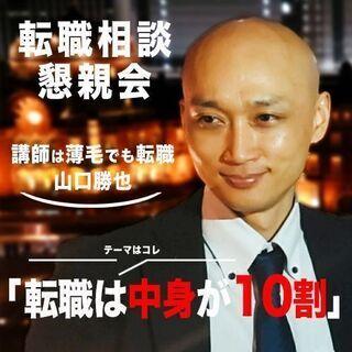 【5月19日(水)】転職相談懇親会~転職は中身が10割~