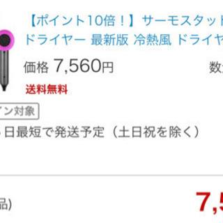 値下げ‼️【超美品】SKEY サーモスタット ヘアドライヤー【2...
