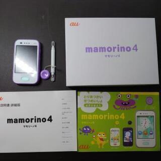 ★値下げ★mamorino4・マモリーノ4 プリンセスパープル