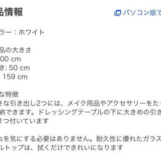 IKEA ヘムネス ドレッサー - 能美市
