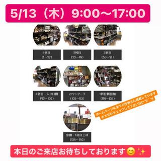 5/13(木曜日)9:00〜17:00