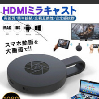 【ネット決済】HDMIミラキャスト ミラーリング 値下げしました★