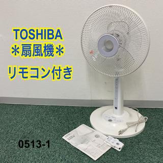 【ご来店限定】*東芝 扇風機 リモコン付き 2013年製*0513-1