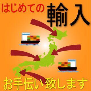 【海外輸入】どうしよう!? はじめて海外から輸入をすることになり...