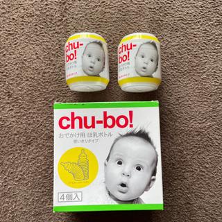 おでかけ用哺乳ボトル chu-bo!
