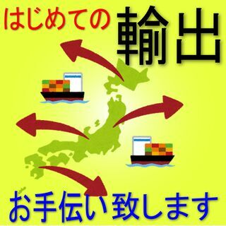 【海外輸出】どうしよう!? はじめて海外へ輸出しなければならない...