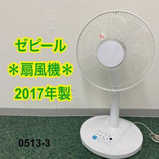 【ご来店限定】*ゼピール 扇風機 2017年製*0513-3