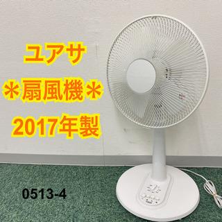 【ご来店限定】*ユアサ 扇風機 2017年製*0513-4