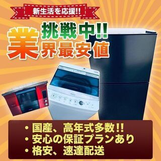 🔔限界価格🔔格安家電セット販売✨冷蔵庫/洗濯機/電子レンジ/業界...