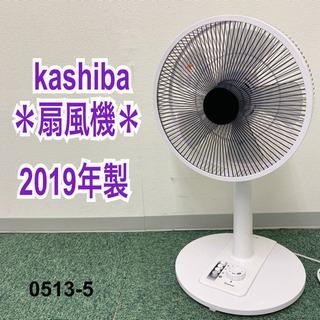 【ご来店限定】*カシバ 扇風機 2019年製*0513-5