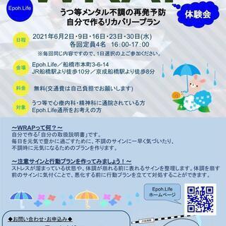 """""""精神疾患でお悩みの方"""" WRAP 体験会"""