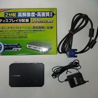 ディスプレイ分配器 ELECOM VSP-A2