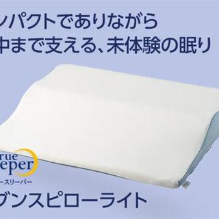 【ネット決済】トゥルースリーパー 枕 セブンスピロー