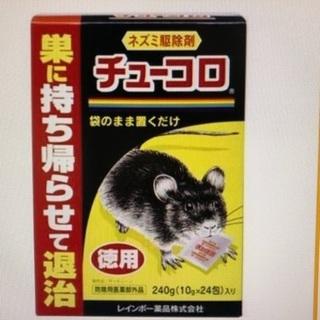 レインボー薬品 チューコロ徳用 24包