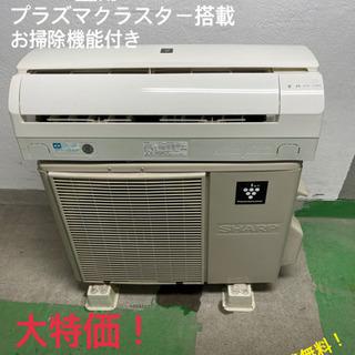 【工事費無料】シャープ 2.8kwエアコン 10〜12畳用 20...
