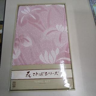 タオルケット ピンク新品