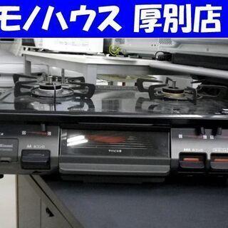 リンナイ LPガス ガステーブル 2020年製 RTE640BK...