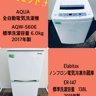 2017年製❗️割引価格★生活家電2点セット【洗濯機・冷蔵庫】そ...