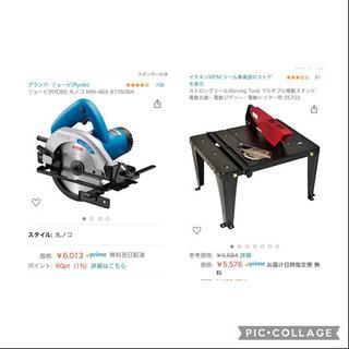 ryobi 丸ノコ MW-46A とテーブル