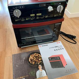 アイリスオーヤマ ノンフライ熱風オーブン未使用品