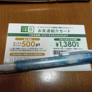 りらくるGREEN熊本下通り店割引券