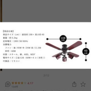 【ネット決済】シーリングファンライト ライトブラウン