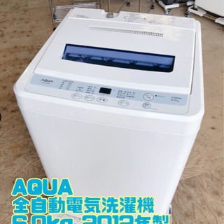 AQUA 全自動電気洗濯機 6.0kg 2012年製 AQW-S...