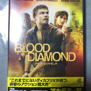 【DVD】ブラッド・ダイヤモンド