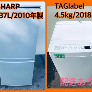 ⭐️2018年式⭐️ 売上NO,1♬洗濯機/冷蔵庫♪大幅値…