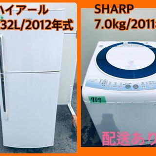 ⭐️7.0kg⭐️ 激安日本一♬一人暮らし応援!洗濯機/冷…