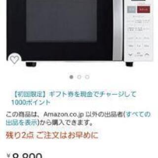ハイアールジャパンセールス 16L オーブンレンジ ホワイト