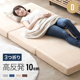 【ネット決済】マットレス ベッド用マットレス 折り畳み 厚さ10センチ