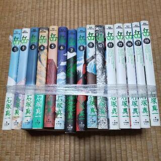 岳 1巻〜12巻、16巻〜18巻