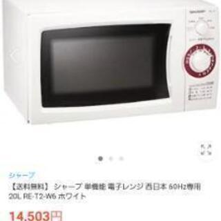 シャープ 単機能 電子レンジ 西日本 60Hz専用 20L RE...