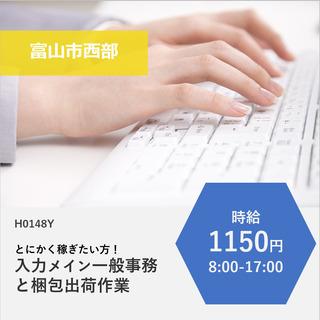 【富山市西部】時給1150円・入力メインの一般事務と梱包出荷作業