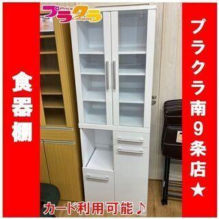 M9441 食器棚 キッチンボード キッチン収納 送料B 札幌 ...