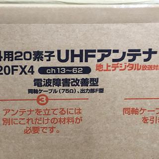 未使用品 屋外用 20素子 UHF   アンテナ AU-20FX...