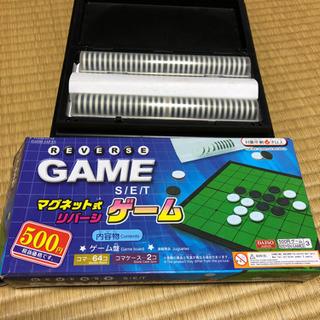 リバーシ マグネット式 ゲーム盤