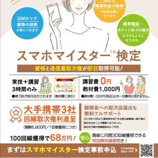 5/30(日) 大阪府南部方面開催❗️『スマホマイスター検定🧑💻 』