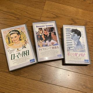 VHSビデオ オードリーヘップバーン名作3本 コレクションボックス